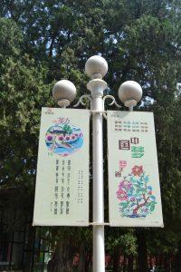 Jardin de la Citée Interdite - Panneau