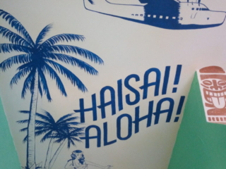 Affiche Aloha