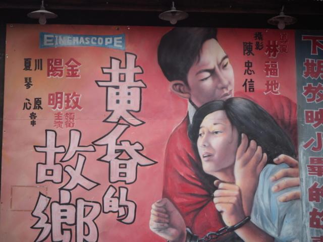 ancienne affiche de pub ou de film