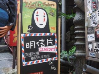 panneau voyage de chihiro