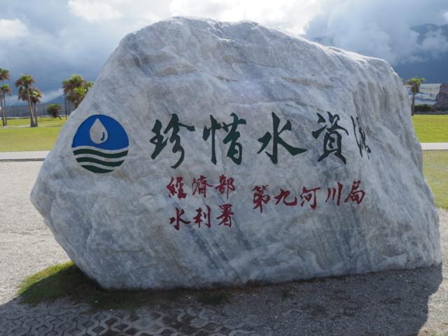 gros rocher avec le nom de la plage